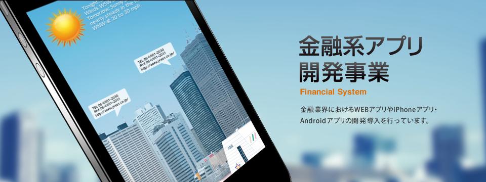 金融系アプリ開発事業