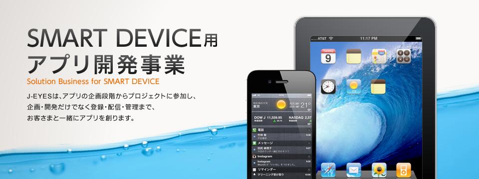 スマートフォン アプリ開発事業