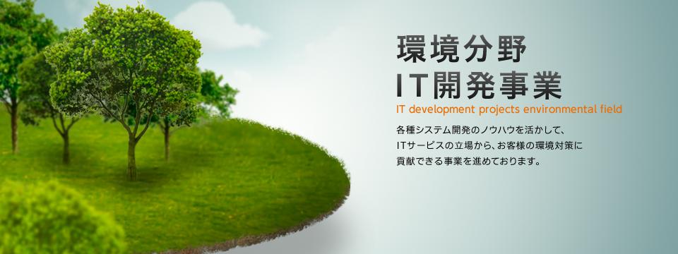 環境分野IT開発事業